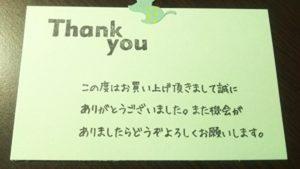 メルカリのお礼メッセージ
