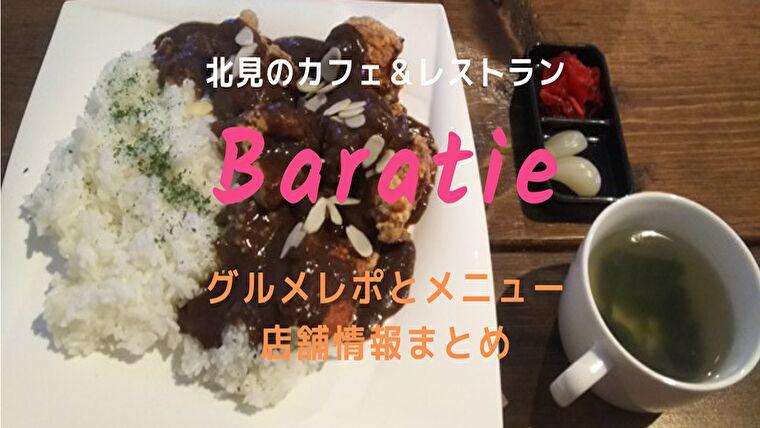 カフェ&レストラン バラティエ
