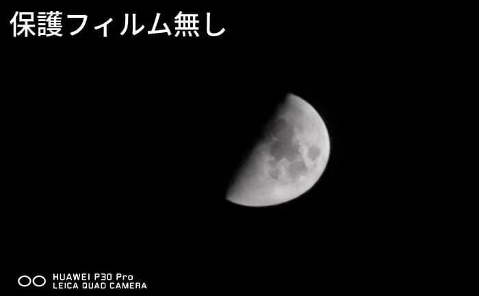 Alinsea P30 Pro カメラレンズ保護フィルム無し 撮影画像(月)