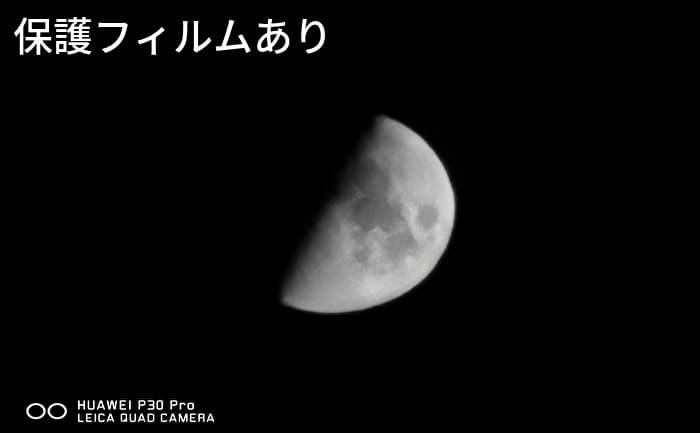 Alinsea P30 Pro カメラレンズ保護フィルムあり 撮影画像(月)