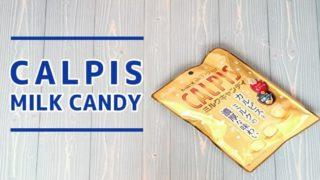 カルピスミルクキャンディのレビューと口コミ