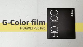G-Color P30Pro用 TPU保護フィルム レビュー