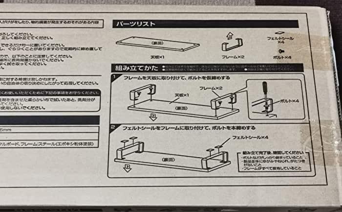 アイリスオーヤマ モニター台 取扱説明図
