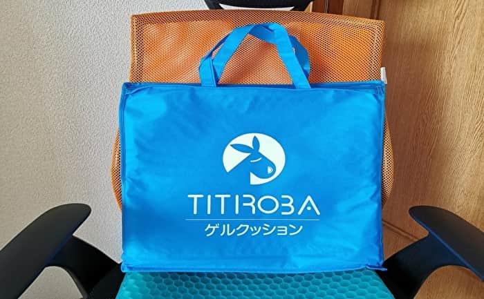 TITIROBA(チチロバ)ゲルクッション 持ち運び用バッグ