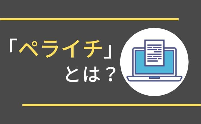 ペライチ サービス内容解説
