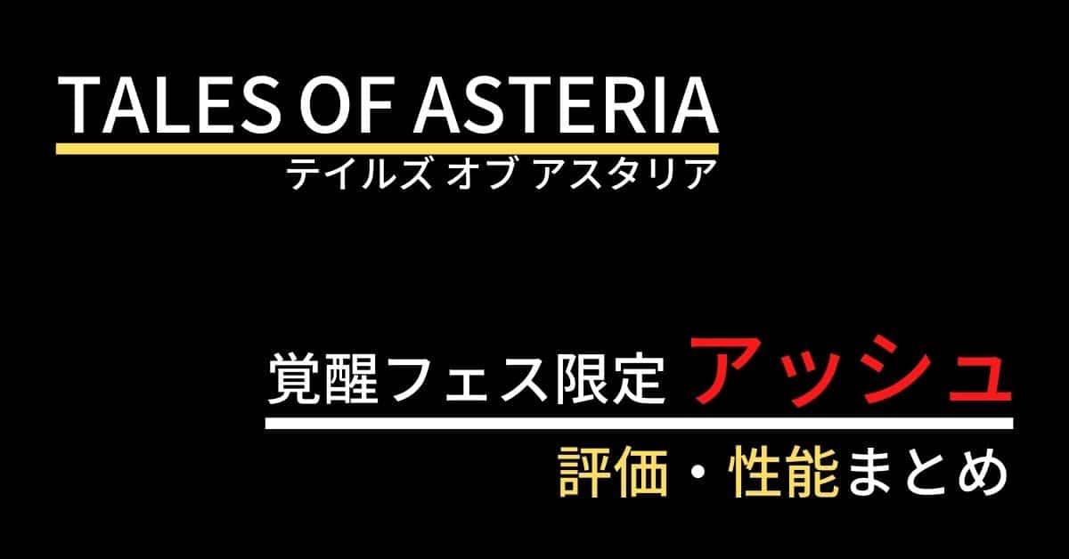 【テイルズオブアスタリア】アッシュ(覚醒フェス限定)の評価・性能