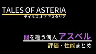 【テイルズオブアスタリア】黒アスベル(闇を纏う偶人)の評価・性能