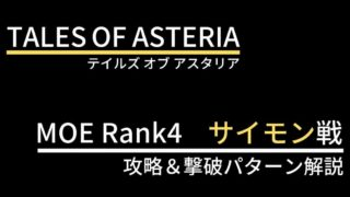 【テイルズオブアスタリア】MOEのサイモン(ランク4)の攻略パターンを解説!