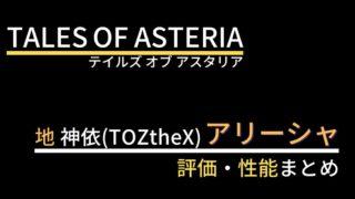 【テイルズオブアスタリア】アリーシャ 地神依(ゼスクロコラボ)の評価・性能