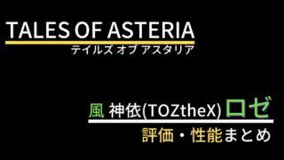 【テイルズオブアスタリア】ロゼ 風神依(ゼスクロコラボ)の評価・性能