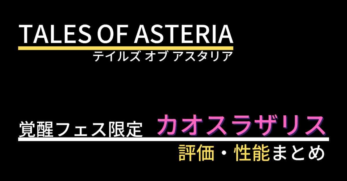 【テイルズオブアスタリア】カオスラザリスの評価・性能