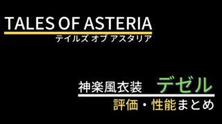 【テイルズオブアスタリア】デゼル(神楽風衣装)の評価・性能