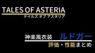 【テイルズオブアスタリア】ルドガー(神楽風衣装)の評価・性能