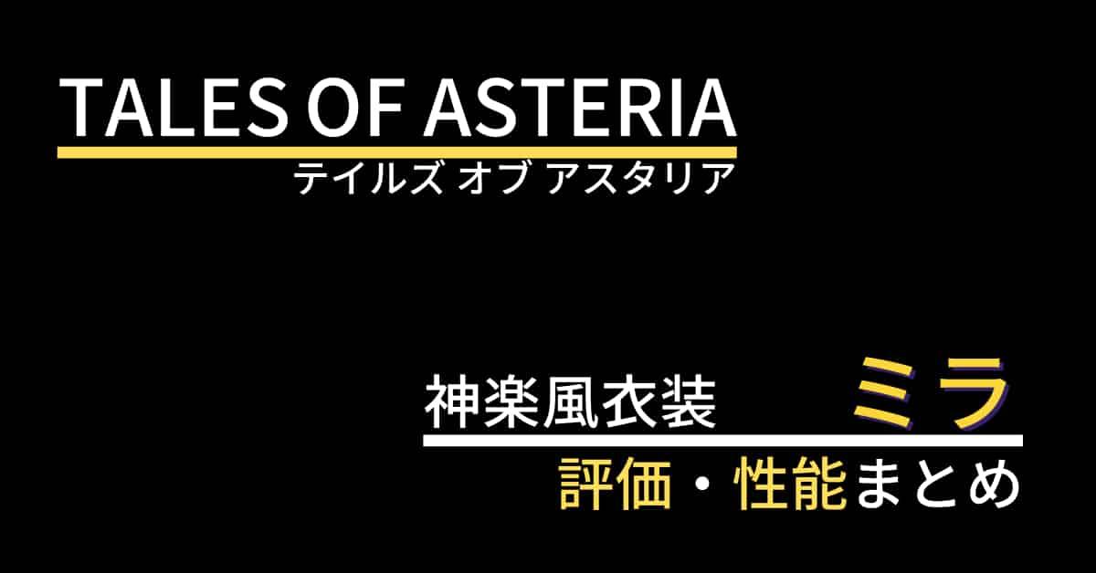 【テイルズオブアスタリア】ミラ(神楽風衣装)の評価・性能