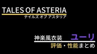 【テイルズオブアスタリア】ユーリ(神楽風衣装)の評価・性能