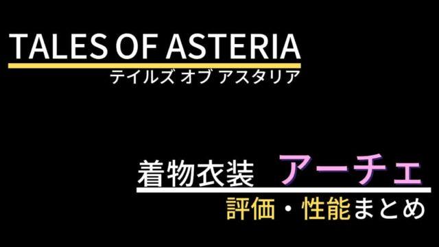 【テイルズオブアスタリア】アーチェ(着物)の評価・性能