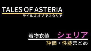 【テイルズオブアスタリア】シェリア(着物)の評価・性能