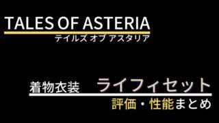 【テイルズオブアスタリア】ライフィセット(着物)の評価・性能