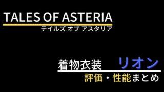 【テイルズオブアスタリア】リオン(着物)の評価・性能