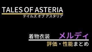 【テイルズオブアスタリア】メルディ(着物)の評価・性能