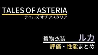 【テイルズオブアスタリア】ルカ(着物衣装)の評価・性能