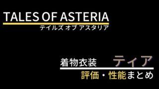 【テイルズオブアスタリア】ティア(着物衣装)の評価・性能