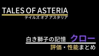 【テイルズオブアスタリア】クロー(白き獅子の記憶)の評価・性能