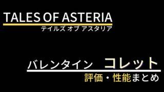 【テイルズオブアスタリア】コレット(バレンタイン衣装)の評価・性能