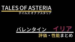 【テイルズオブアスタリア】イリア(バレンタイン衣装)の評価・性能