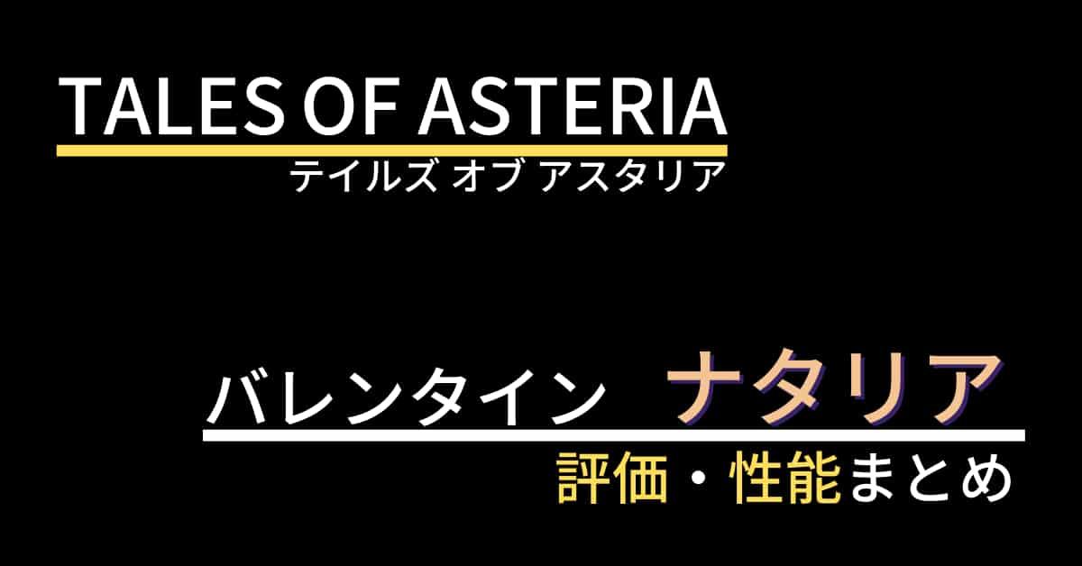 【テイルズオブアスタリア】ナタリア(バレンタイン衣装)の評価・性能