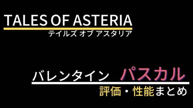 【テイルズオブアスタリア】パスカル(バレンタイン衣装)の評価・性能
