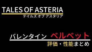 【テイルズオブアスタリア】ベルベット(バレンタイン)の評価・性能