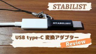 【スタビリスト】USB type-C変換アダプター レビュー