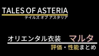 【テイルズオブアスタリア】マルタ(オリエンタル衣装)の評価・性能