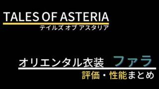 【テイルズオブアスタリア】ファラ(オリエンタル衣装)の評価・性能