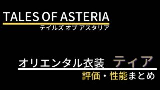 【テイルズオブアスタリア】ティア(オリエンタル衣装)の評価・性能