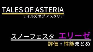 【テイルズオブアスタリア】エリーゼ(スノーフェスタ衣装)の評価・性能