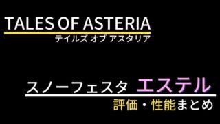 【テイルズオブアスタリア】エステル(スノーフェスタ衣装)の評価・性能