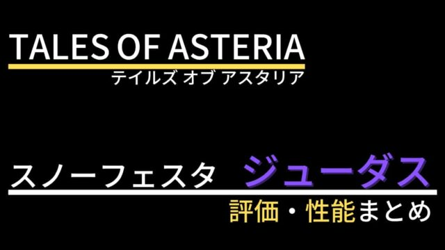 【テイルズオブアスタリア】ジューダス(スノーフェスタ衣装)の評価・性能