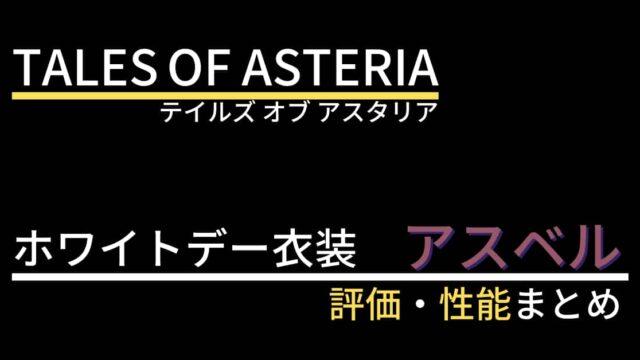 【テイルズオブアスタリア】アスベル(ホワイトデー衣装)の評価・性能