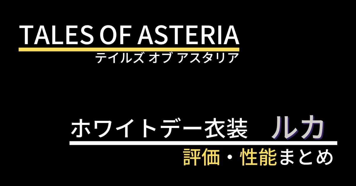 【テイルズオブアスタリア】ルカ(ホワイトデー衣装)の評価・性能
