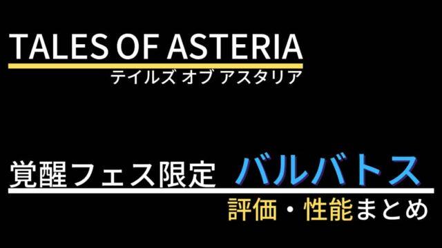 【テイルズオブアスタリア】バルバトス(覚醒フェス限定)の評価・性能