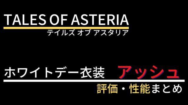 【テイルズオブアスタリア】アッシュ(ホワイトデー衣装)の評価・性能