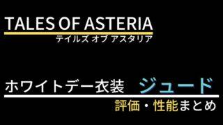 【テイルズオブアスタリア】ジュード(ホワイトデー衣装)の評価・性能