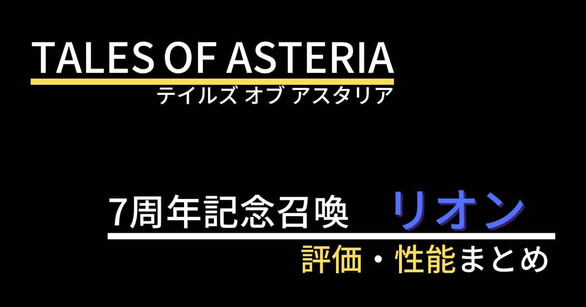 【テイルズオブアスタリア】リオン(7周年記念)の評価・性能