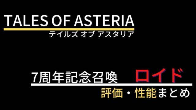 【テイルズオブアスタリア】ロイド(7周年記念)の評価・性能