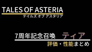 【テイルズオブアスタリア】ティア(7周年記念)の評価・性能