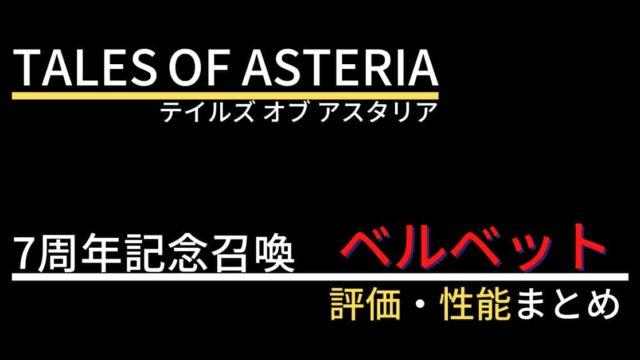 【テイルズオブアスタリア】ベルベット(7周年記念)の評価・性能