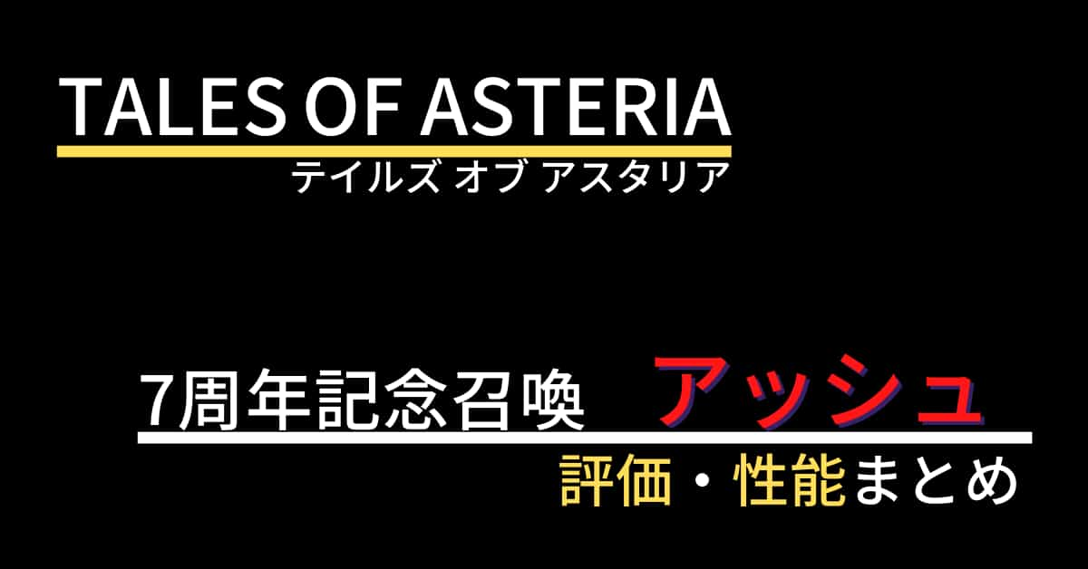 【テイルズオブアスタリア】アッシュ(7周年記念)の評価・性能