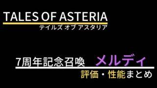 【テイルズオブアスタリア】メルディ(7周年記念)の評価・性能